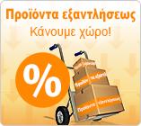 Παραγγείλετε προϊόντα εξαντλήσεως οικονομικά