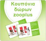 Κουπόνι δώρου zooplus