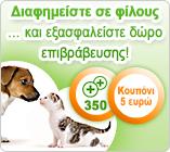 Φιλική διαφήμιση της zooplus